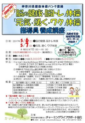 養成講座案内(表).jpg